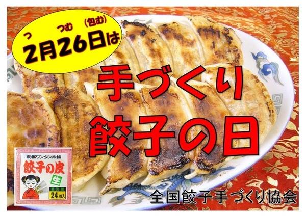 """2月26日は""""手づくり餃子の日"""""""